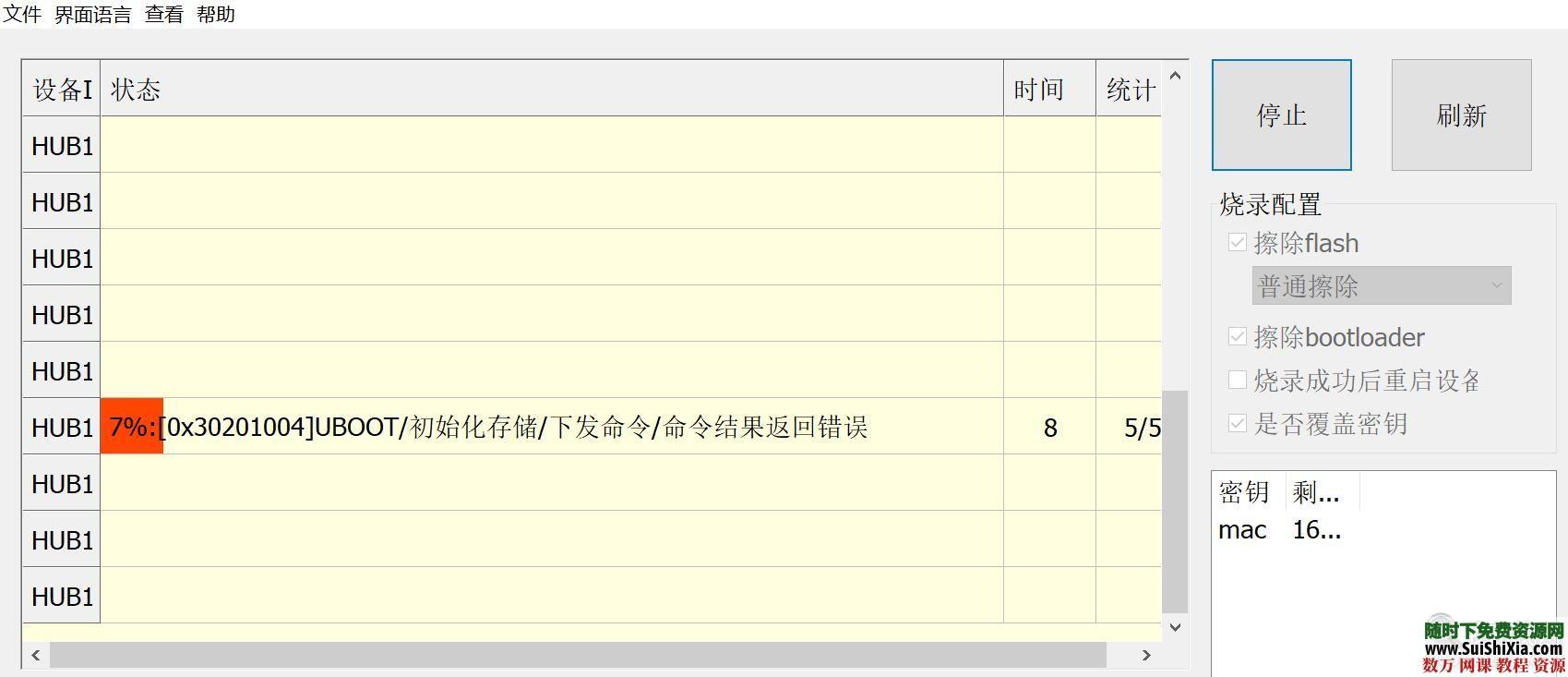 亲测!联通网络机顶盒E900 V21D刷机ROM包破解超级密码救砖教程工具合集 第6张