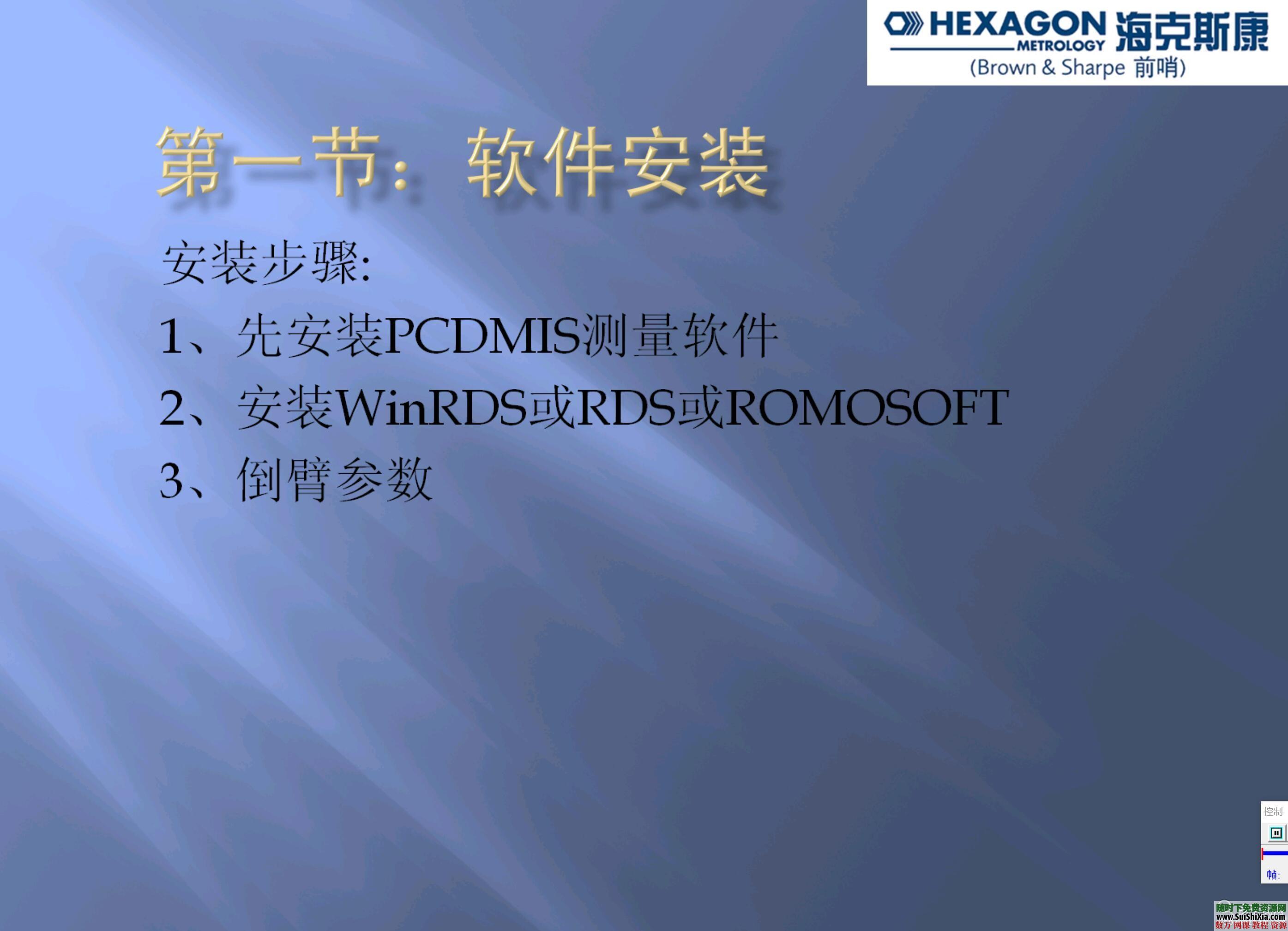 可用!PC DMIS三坐标产品测量编程视频教程+PDF资料包 第12张