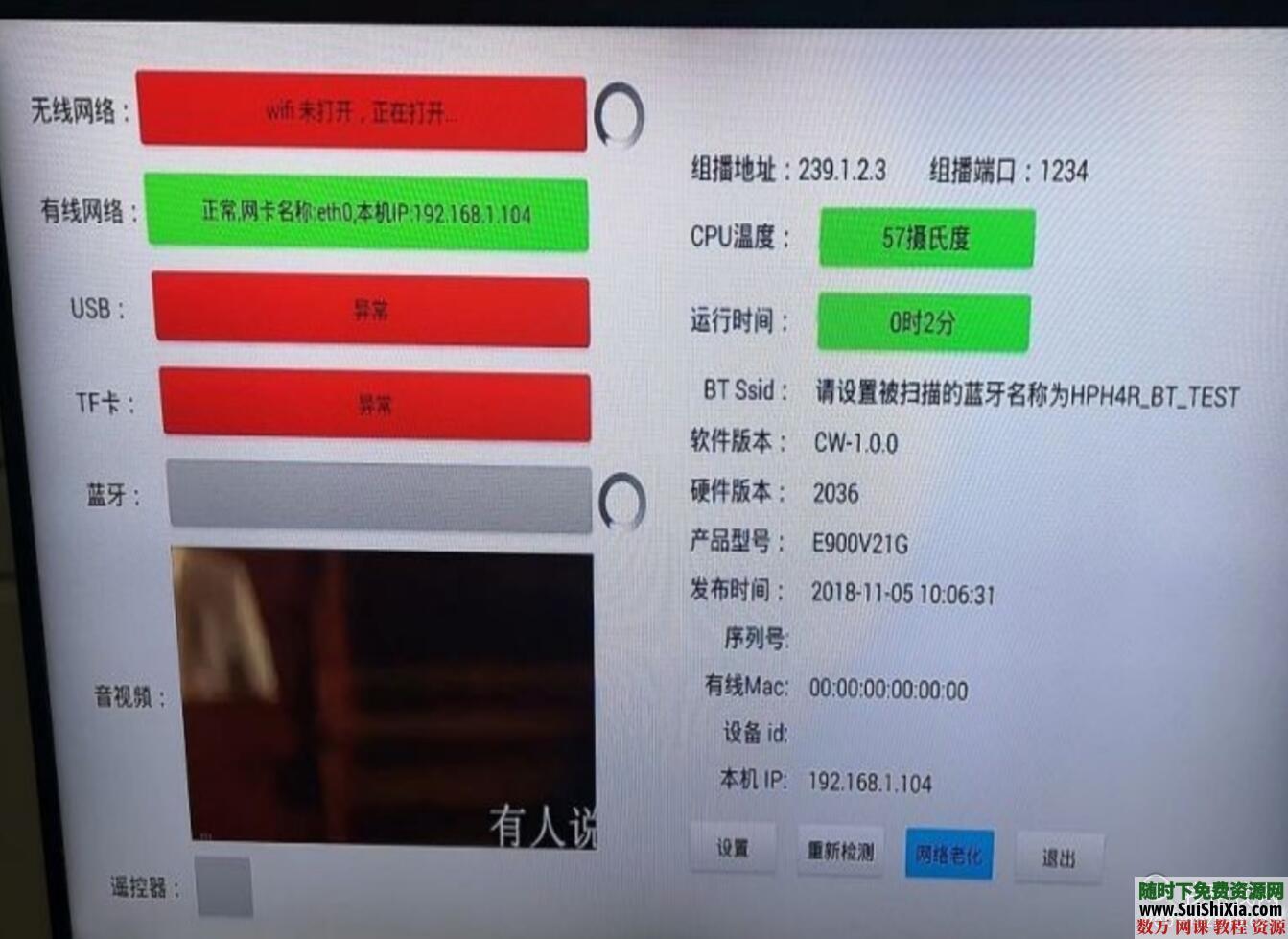 亲测!联通网络机顶盒E900 V21D刷机ROM包破解超级密码救砖教程工具合集 第7张