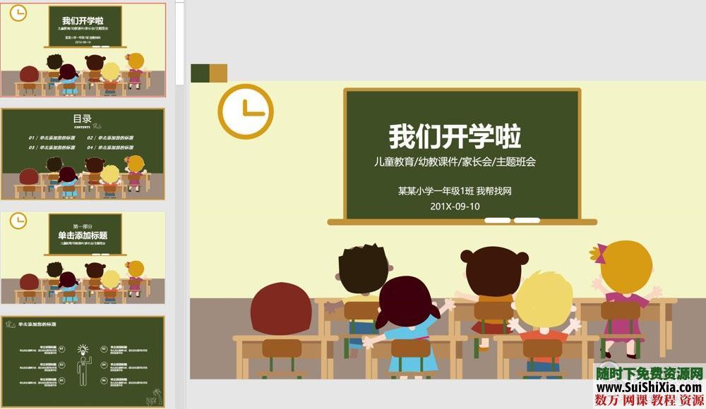 优质!300套教育行业教学说课,课堂展示老师专用PPT模板 第9张