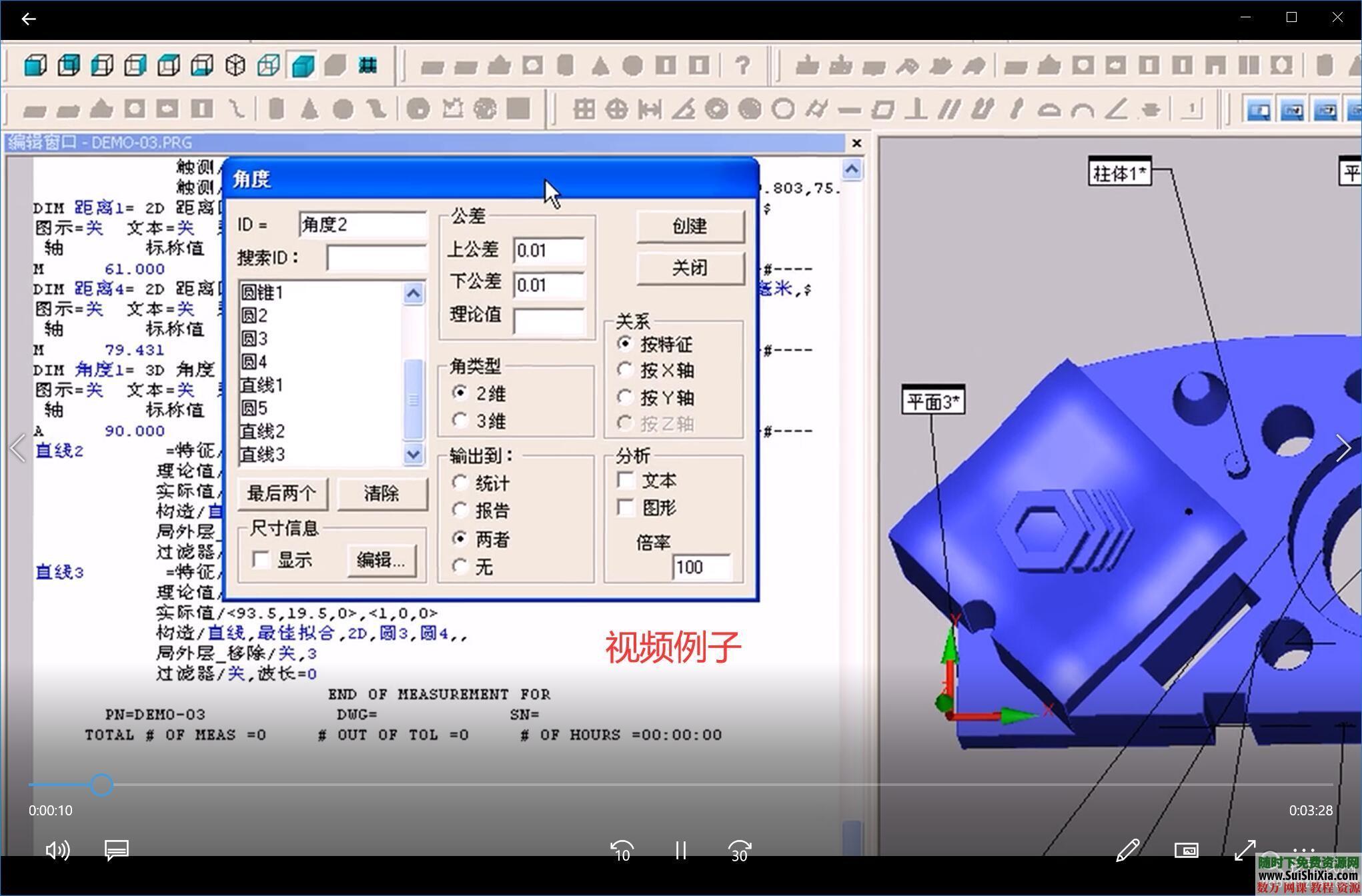可用!PC DMIS三坐标产品测量编程视频教程+PDF资料包 第13张