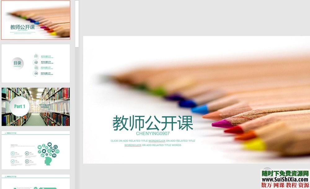 优质!300套教育行业教学说课,课堂展示老师专用PPT模板 第10张