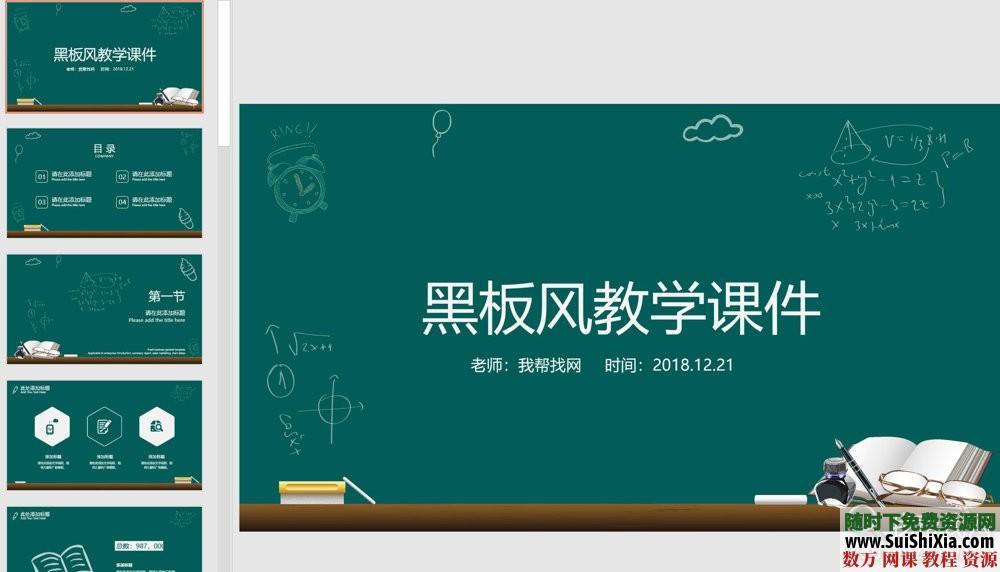 优质!300套教育行业教学说课,课堂展示老师专用PPT模板 第11张