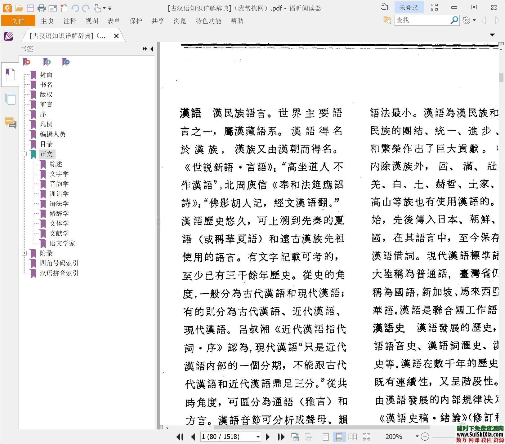价值万元103本工具书合集,大部分是中文,尽快收藏 第3张