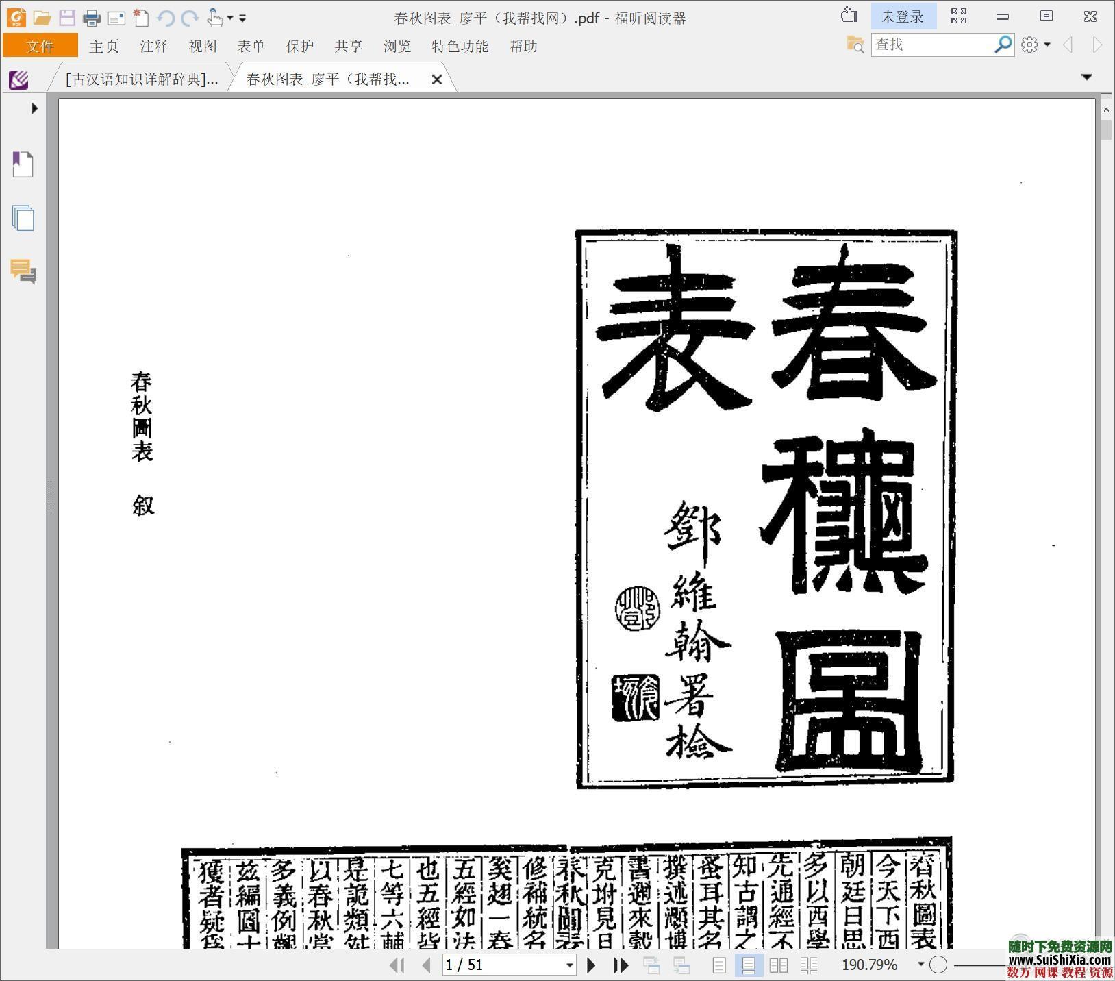 价值万元103本工具书合集,大部分是中文,尽快收藏 第4张
