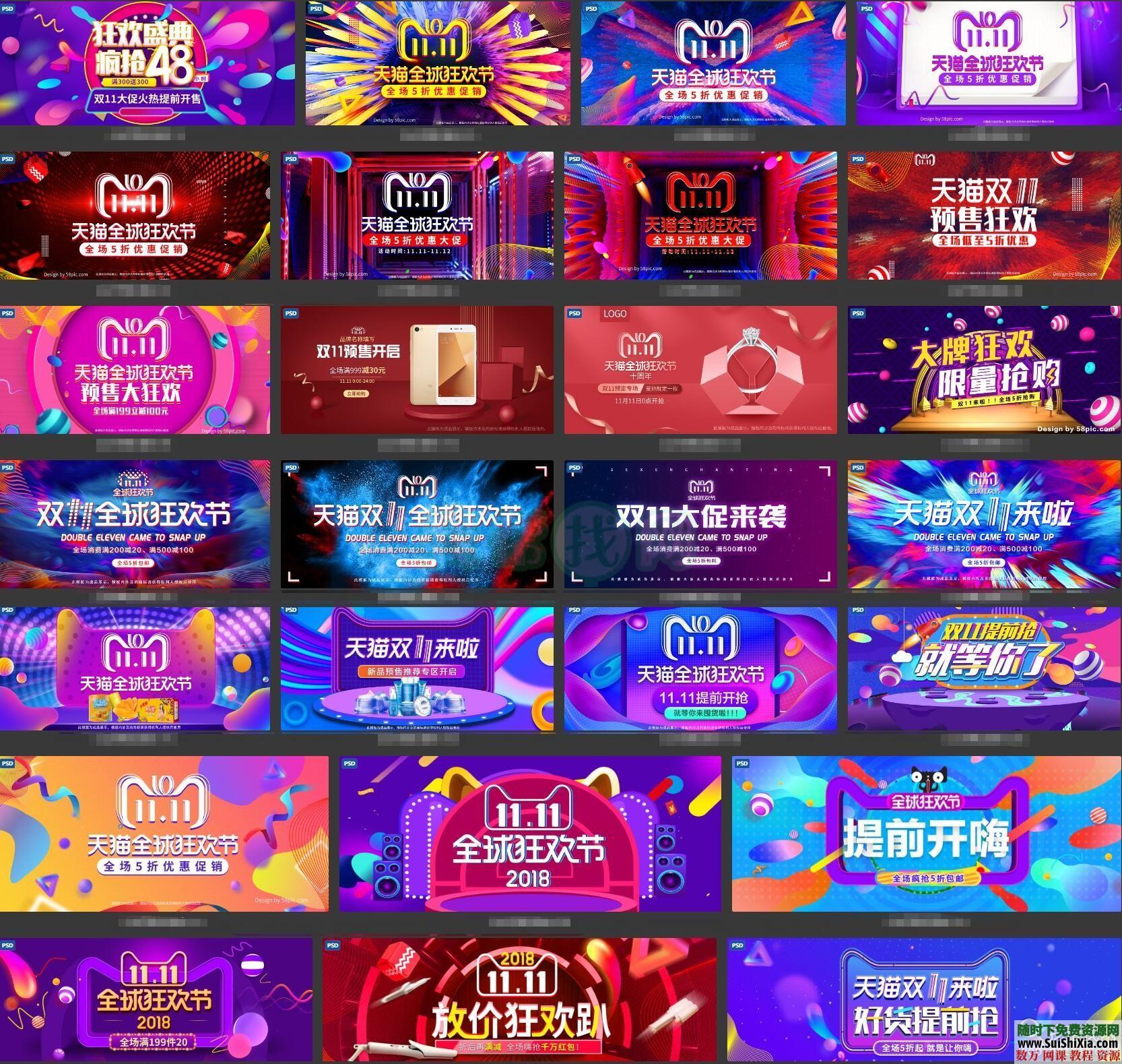 双十一狂欢节促销活动海报PSD素材源文件 199套打包 第1张