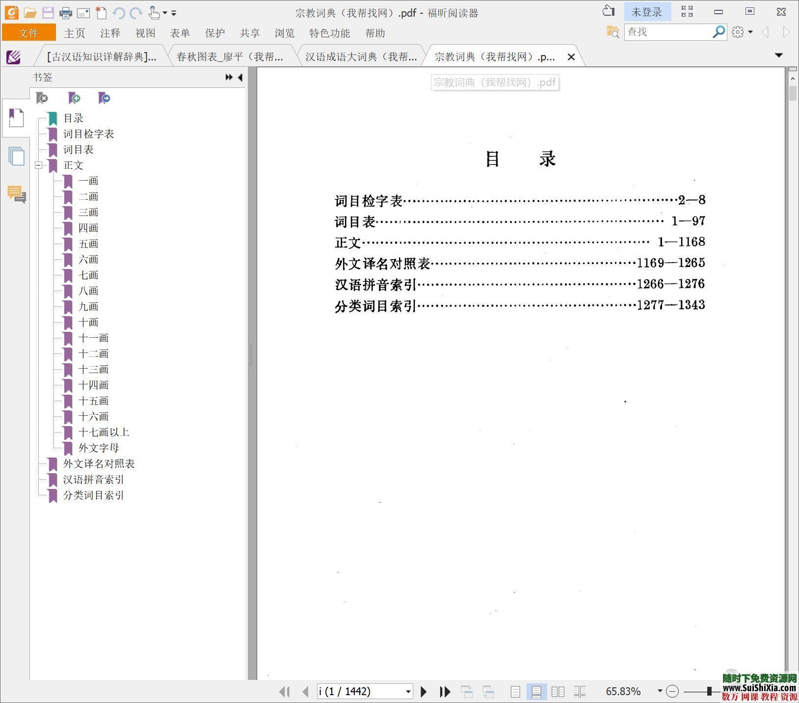 价值万元103本工具书合集,大部分是中文,尽快收藏 第9张