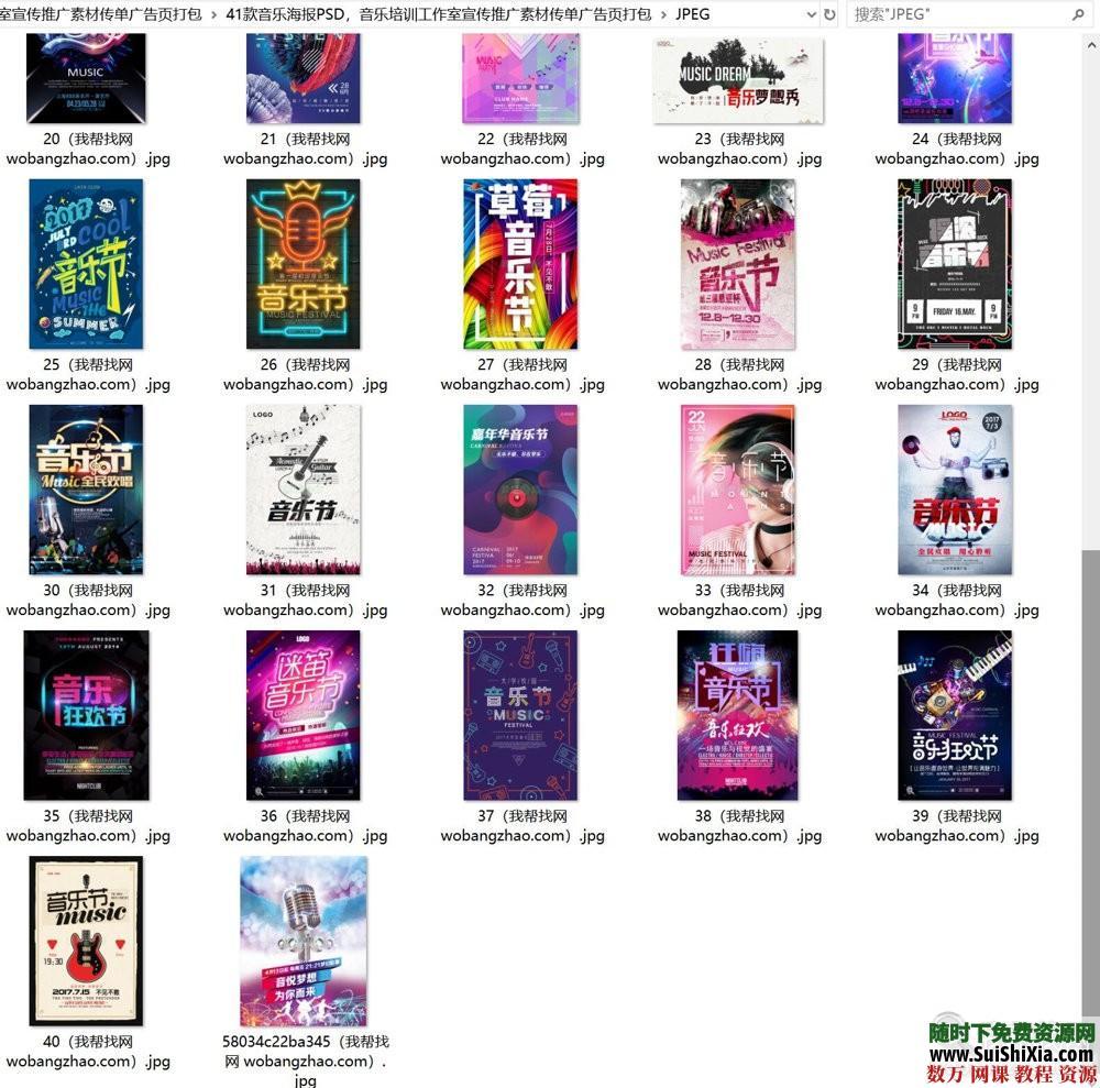 41款音乐海报PSD,音乐培训工作室宣传推广素材传单广告页打包 第2张