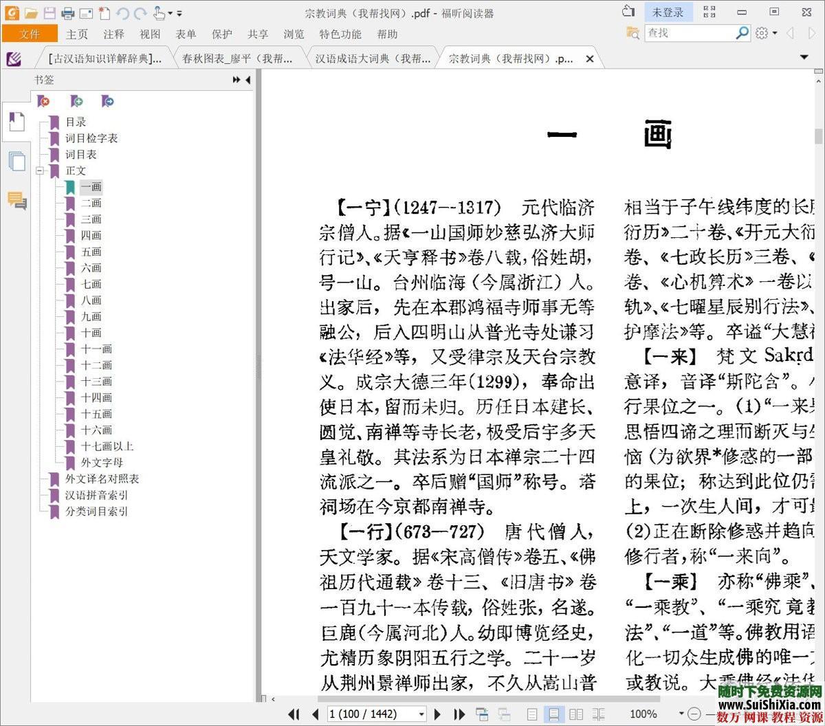 价值万元103本工具书合集,大部分是中文,尽快收藏 第10张