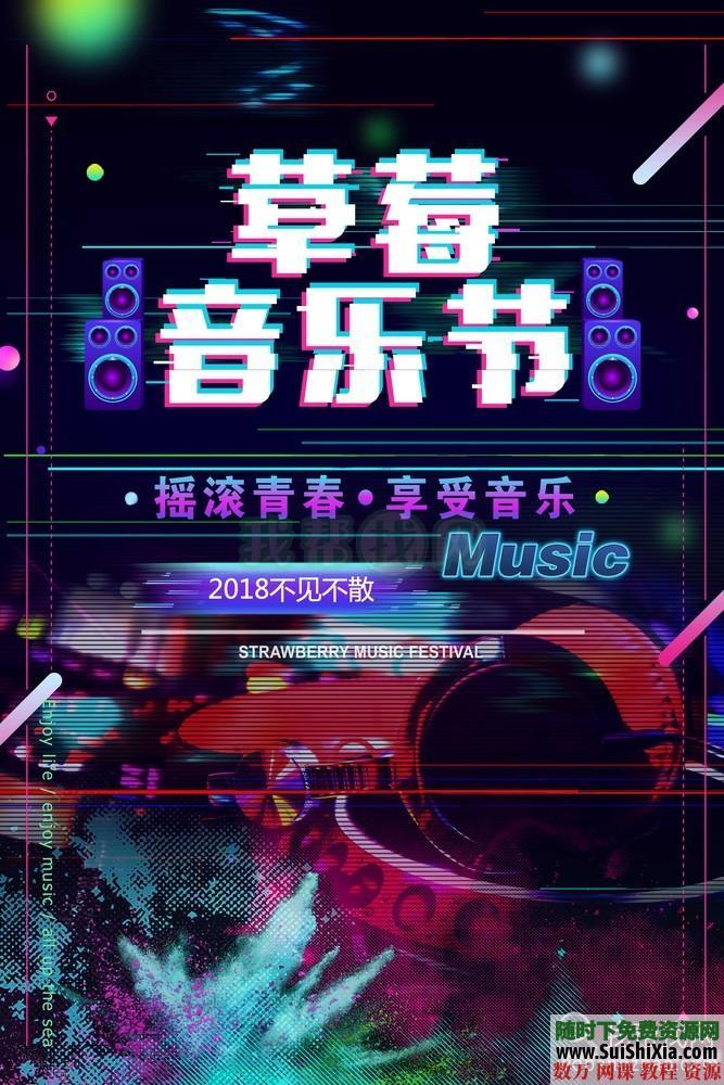 41款音乐海报PSD,音乐培训工作室宣传推广素材传单广告页打包 第5张