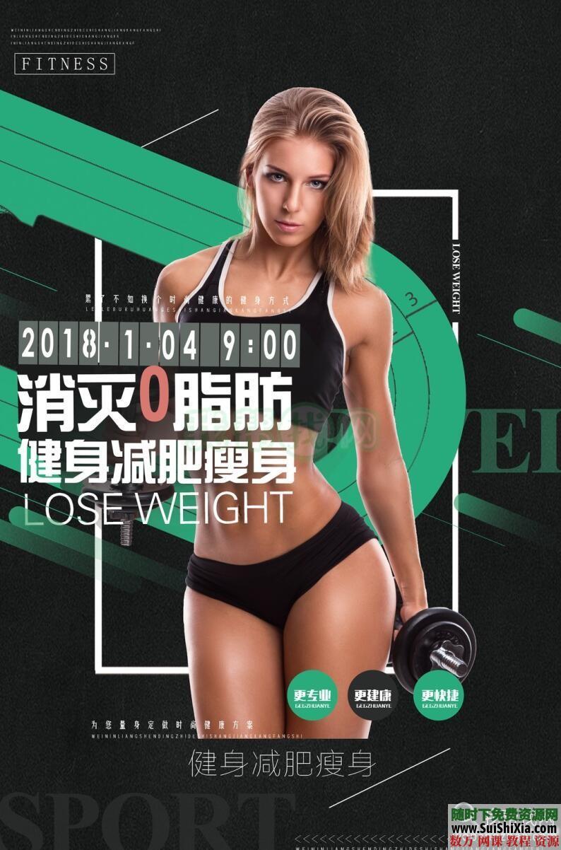 107款运动健身海报、宣传页、传单PSD分层源文件打包 第5张