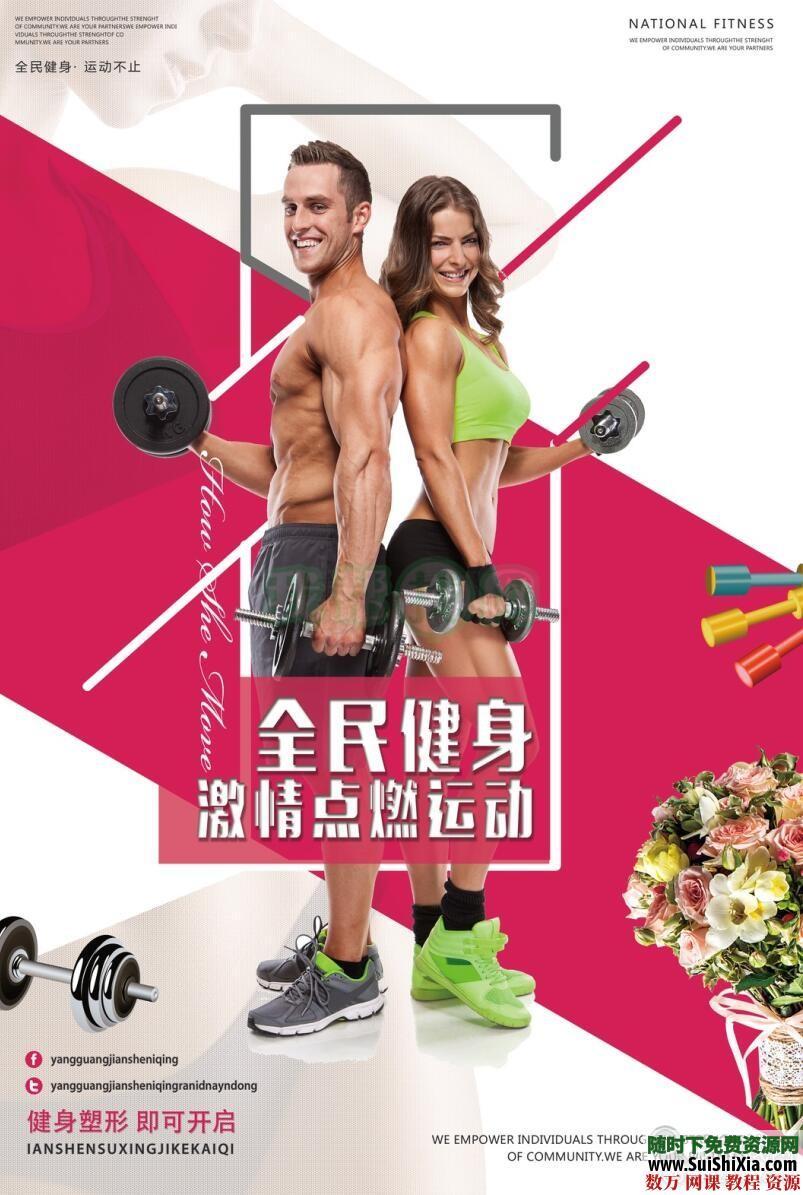 107款运动健身海报、宣传页、传单PSD分层源文件打包 第6张