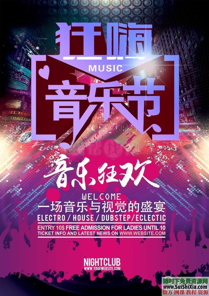 41款音乐海报PSD,音乐培训工作室宣传推广素材传单广告页打包 第8张