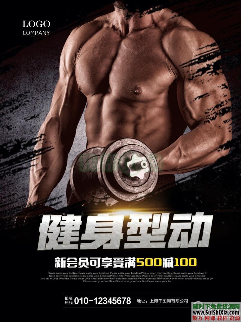107款运动健身海报、宣传页、传单PSD分层源文件打包 第9张