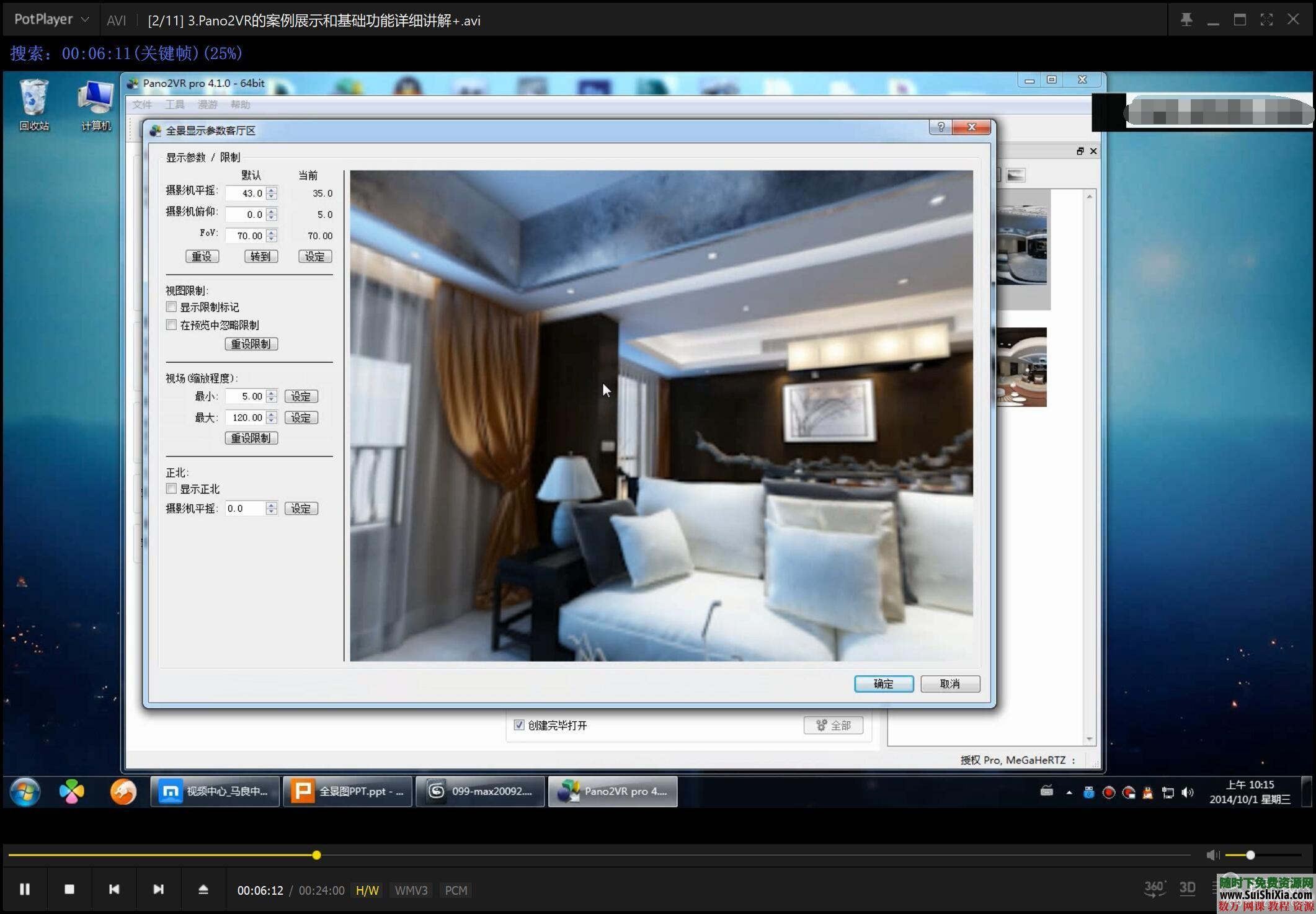 360度720°pano2vr全景效果图制作教程视频旋转室内设计3dmax 第4张