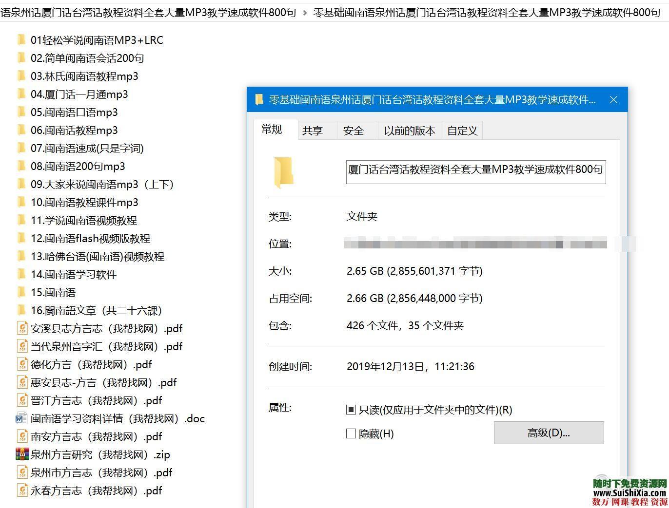 零基础闽南语泉州话厦门话台湾话教程资料全套大量MP3教学速成软件800句 第1张