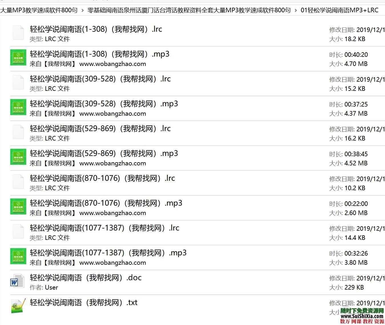 零基础闽南语泉州话厦门话台湾话教程资料全套大量MP3教学速成软件800句 第2张
