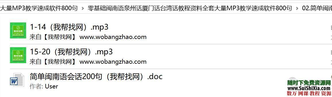 零基础闽南语泉州话厦门话台湾话教程资料全套大量MP3教学速成软件800句 第3张