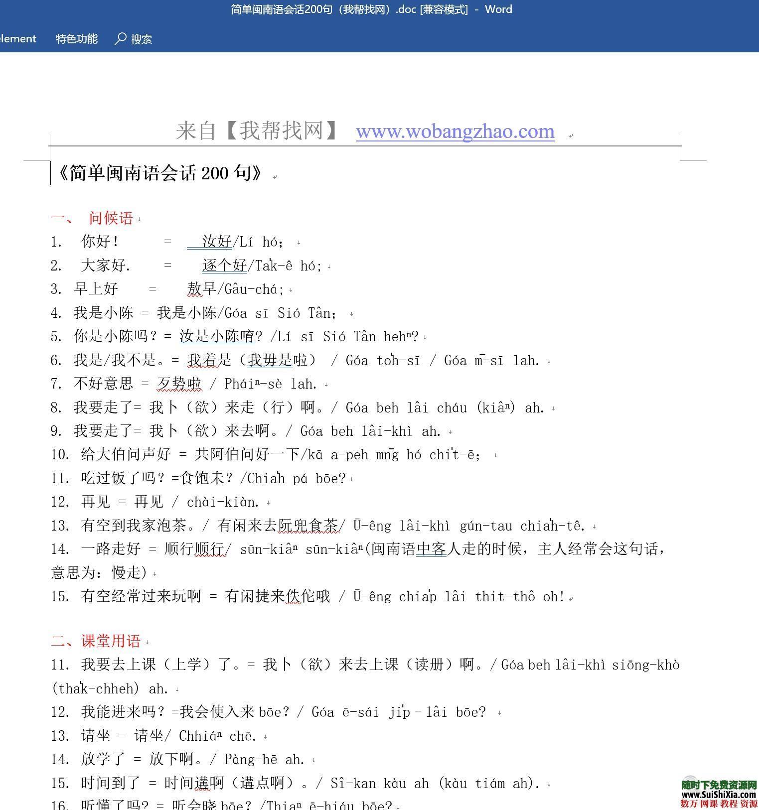 零基础闽南语泉州话厦门话台湾话教程资料全套大量MP3教学速成软件800句 第4张
