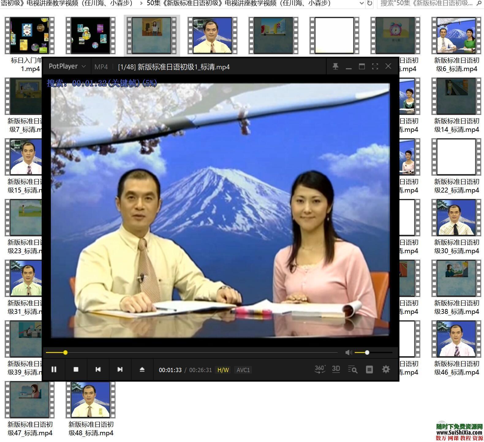 50集《新版标准日语初级》电视讲座教学视频(任川海、小森步) 第2张