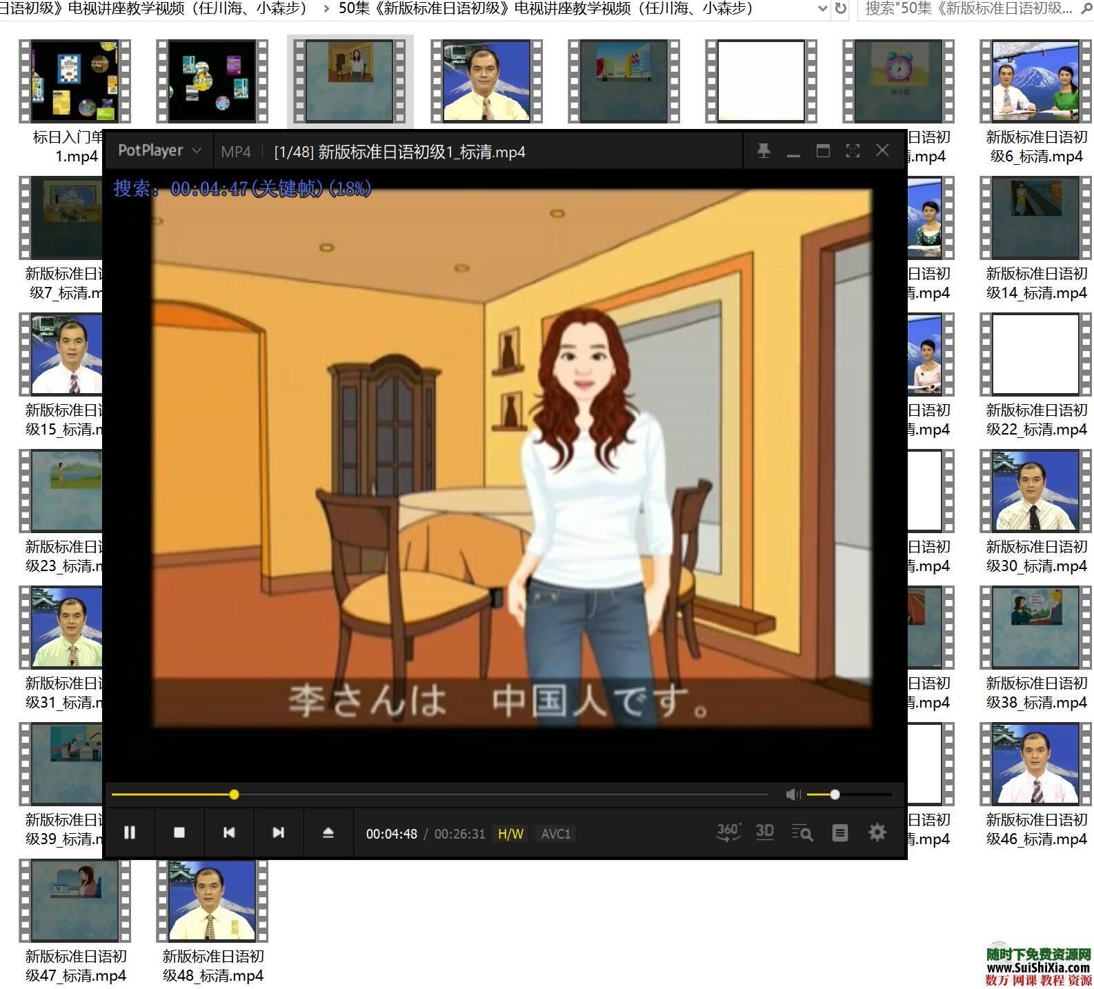 50集《新版标准日语初级》电视讲座教学视频(任川海、小森步) 第3张