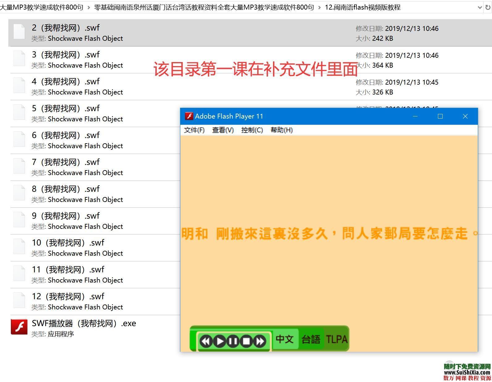 零基础闽南语泉州话厦门话台湾话教程资料全套大量MP3教学速成软件800句 第8张