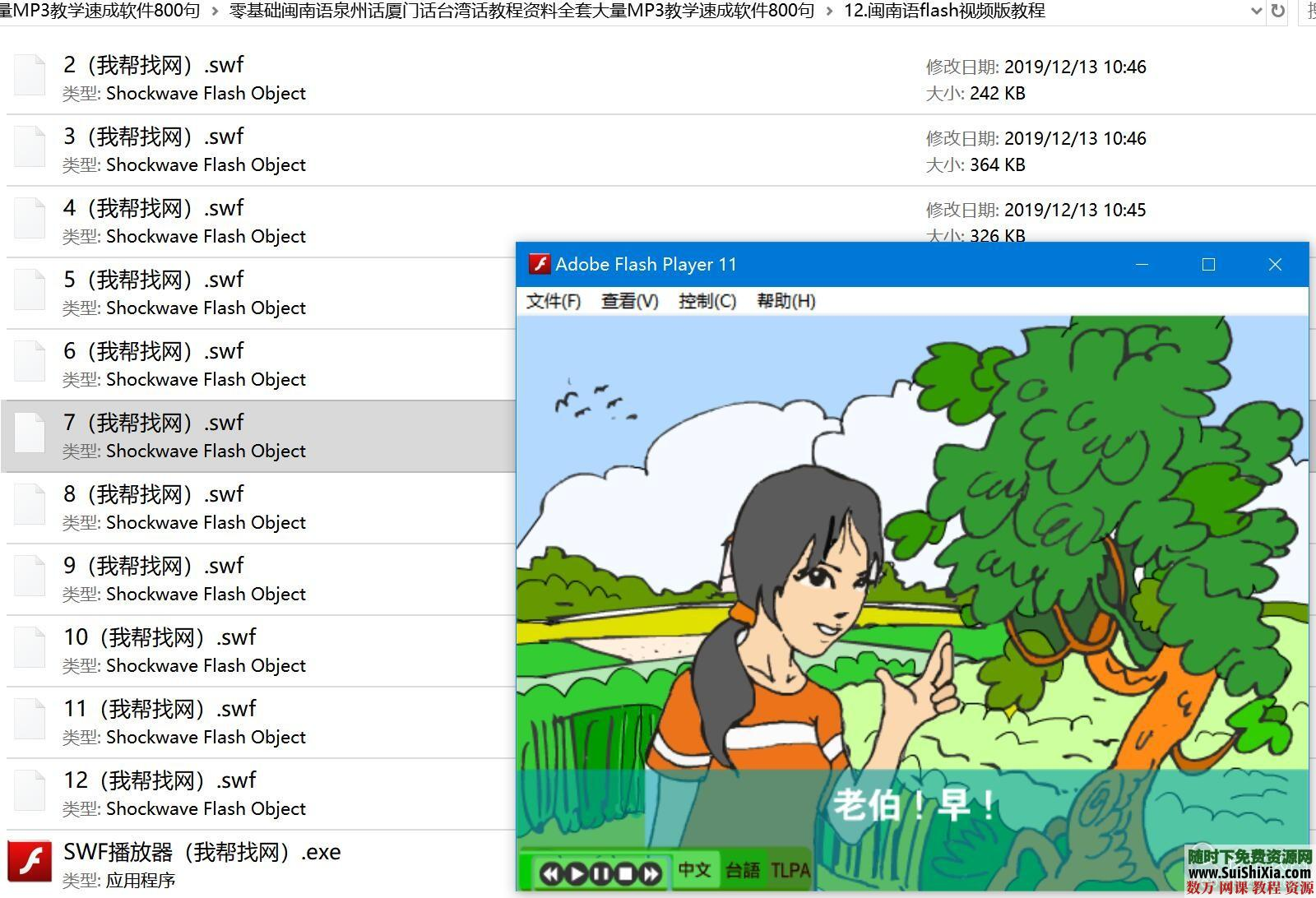 零基础闽南语泉州话厦门话台湾话教程资料全套大量MP3教学速成软件800句 第9张