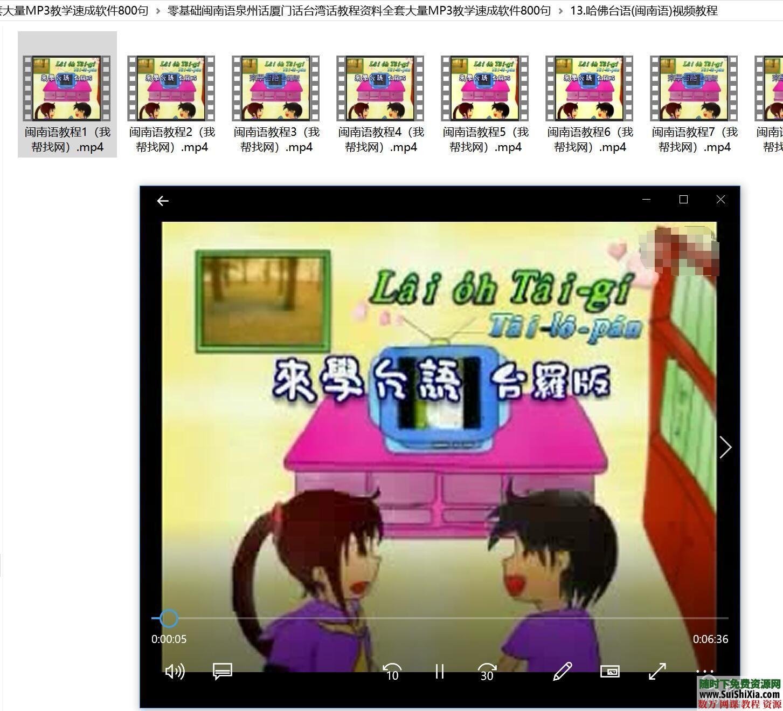 零基础闽南语泉州话厦门话台湾话教程资料全套大量MP3教学速成软件800句 第10张