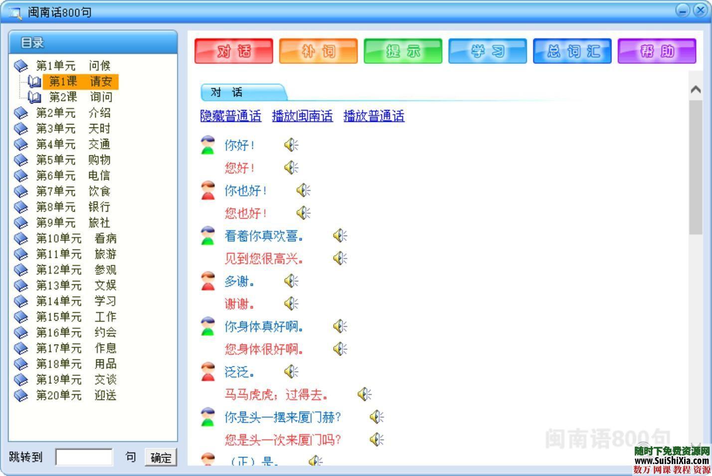零基础闽南语泉州话厦门话台湾话教程资料全套大量MP3教学速成软件800句 第14张