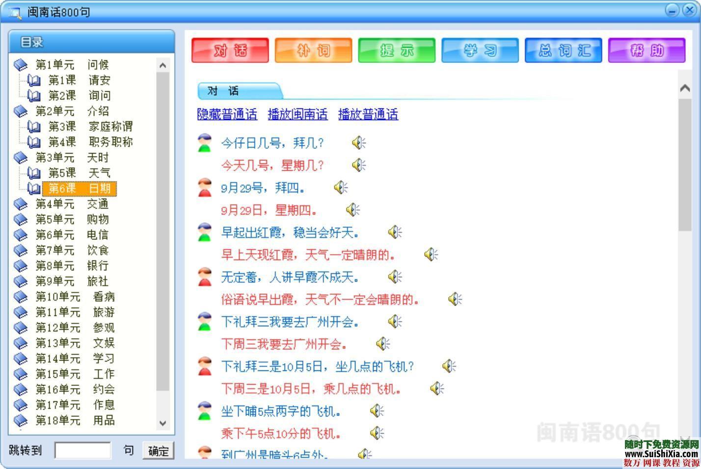 零基础闽南语泉州话厦门话台湾话教程资料全套大量MP3教学速成软件800句 第15张