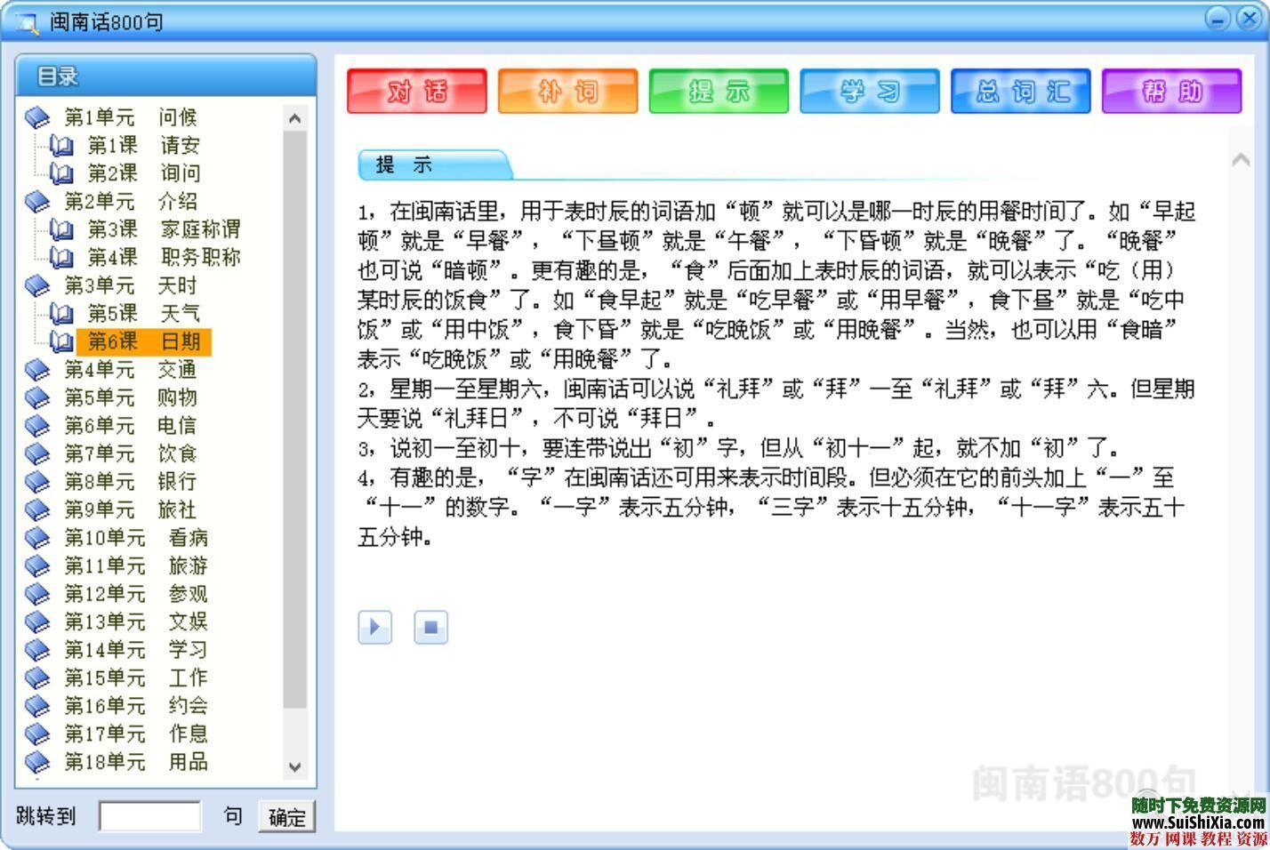 零基础闽南语泉州话厦门话台湾话教程资料全套大量MP3教学速成软件800句 第17张