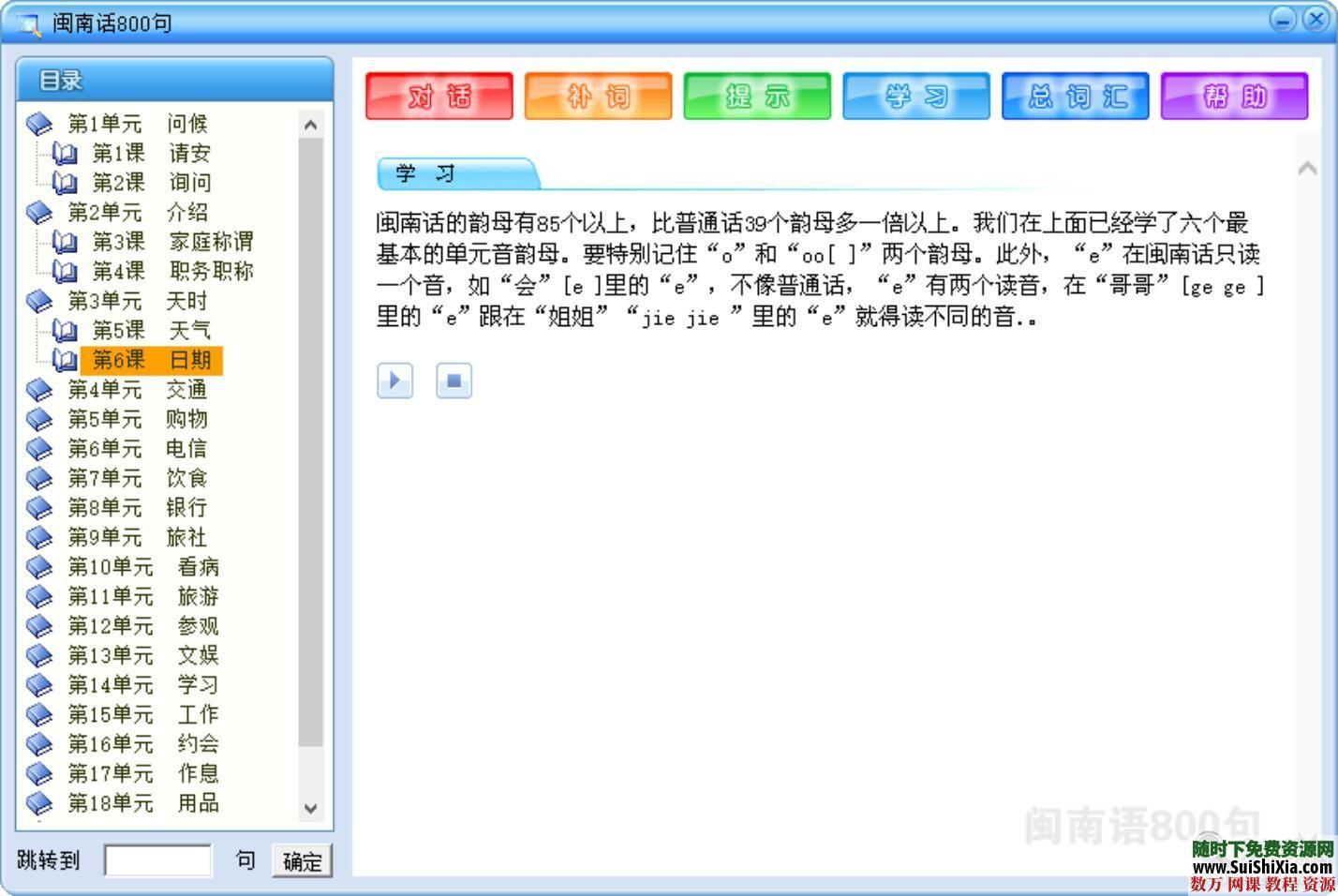 零基础闽南语泉州话厦门话台湾话教程资料全套大量MP3教学速成软件800句 第18张