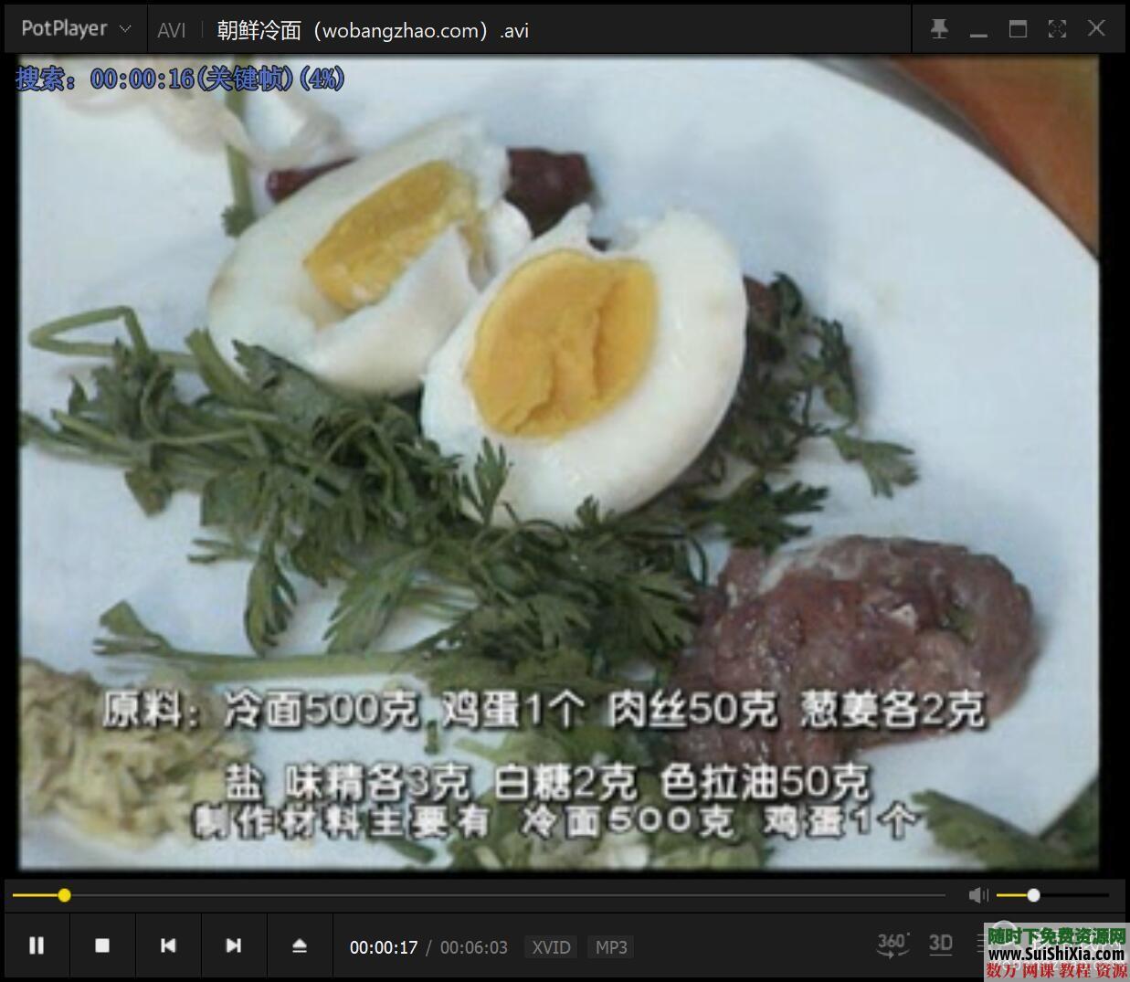 11G面条高汤面食制作配方牛肉面拉面冷面炸酱面小吃技术学习教程视频MP4 第7张