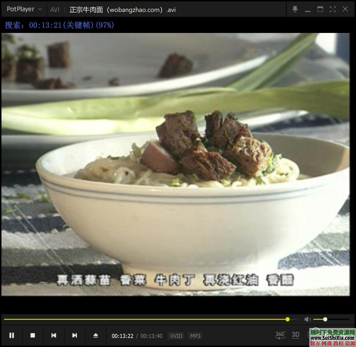 11G面条高汤面食制作配方牛肉面拉面冷面炸酱面小吃技术学习教程视频MP4 第10张