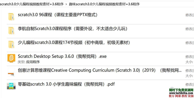 趣味scratch3.0少儿编程视频教程素材+3.6程序 第1张