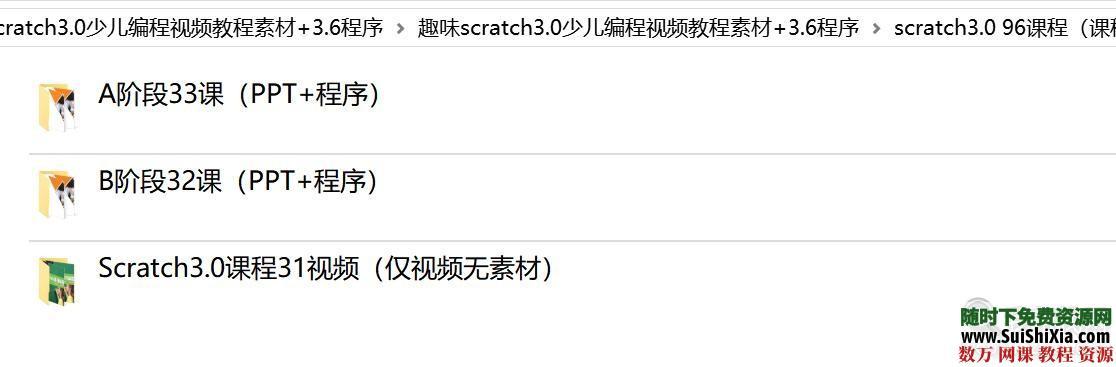 趣味scratch3.0少儿编程视频教程素材+3.6程序 第2张