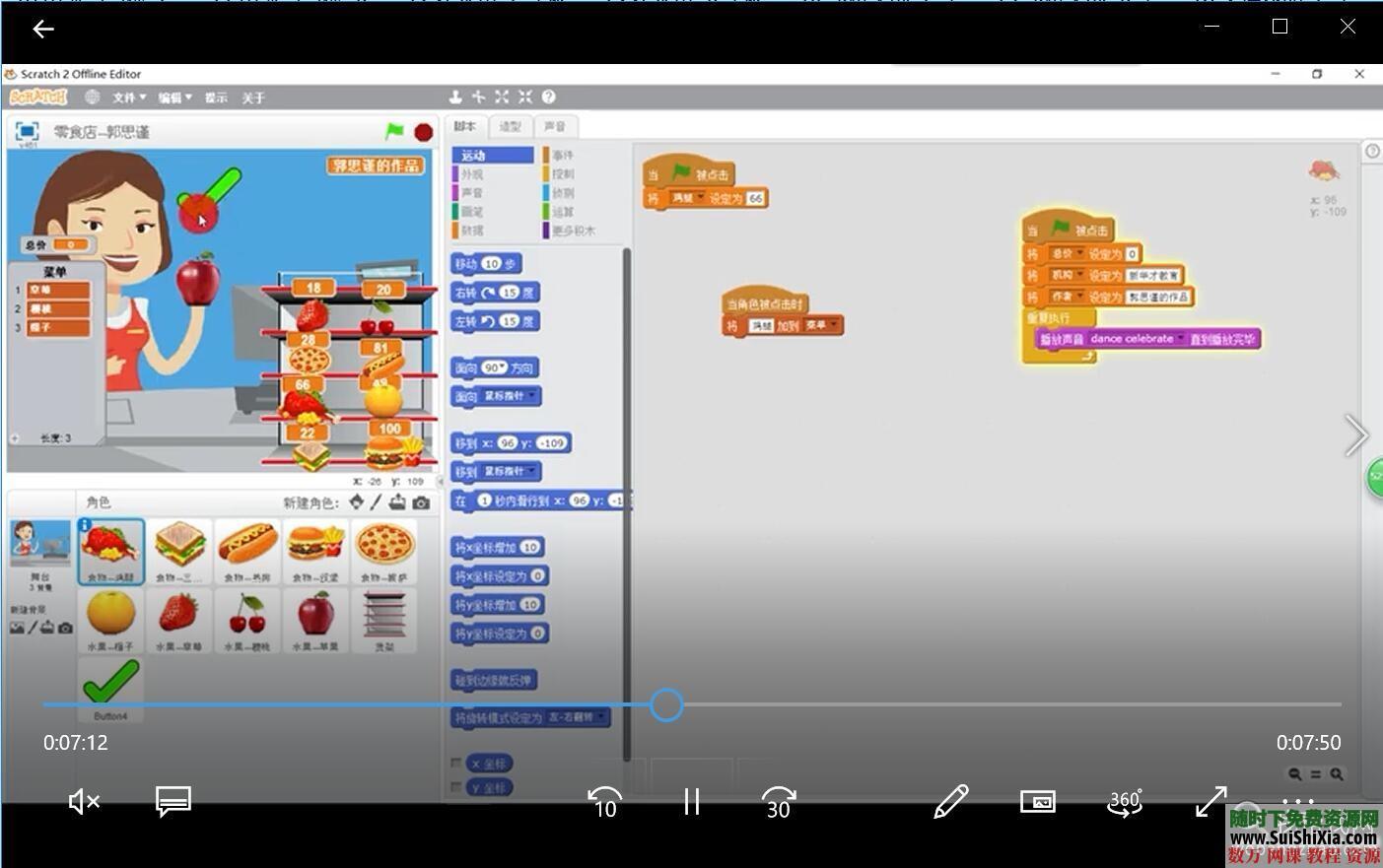 趣味scratch3.0少儿编程视频教程素材+3.6程序 第7张