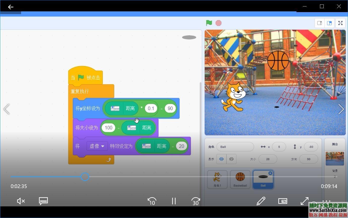 趣味scratch3.0少儿编程视频教程素材+3.6程序 第9张
