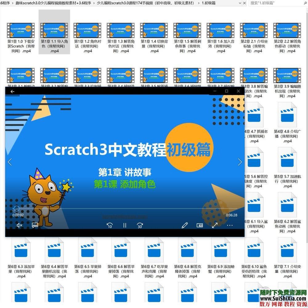 趣味scratch3.0少儿编程视频教程素材+3.6程序 第12张