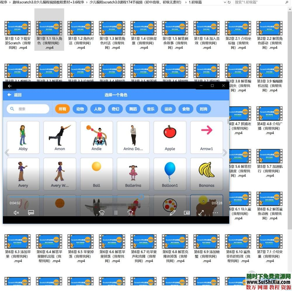 趣味scratch3.0少儿编程视频教程素材+3.6程序 第13张