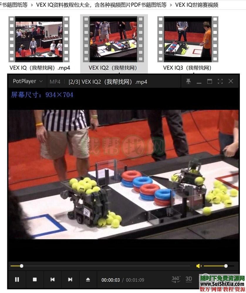 VEX IQ资料教程包大全,含各种视频图片PDF书籍图纸等 第14张