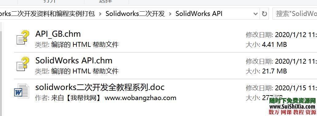 一些Solidworks二次开发资料和编程实例打包 第3张