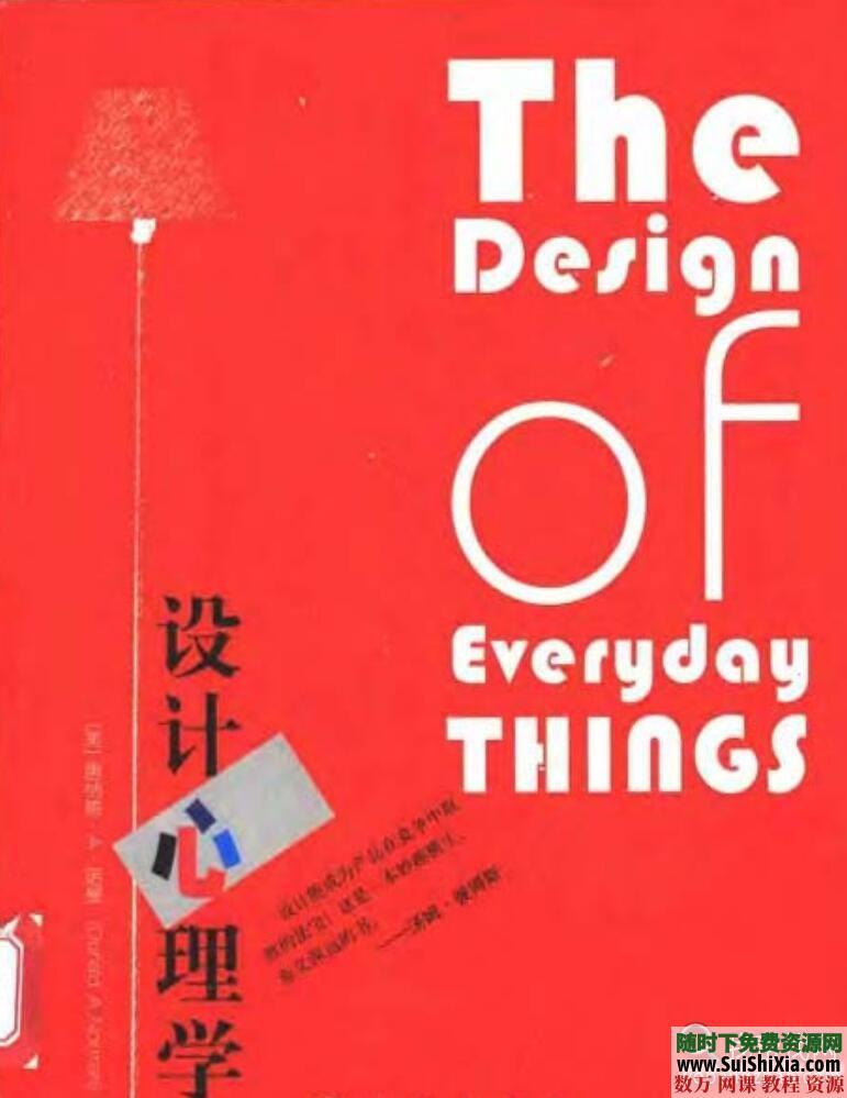 德·诺曼《设计心理学》PDF书籍 第1张