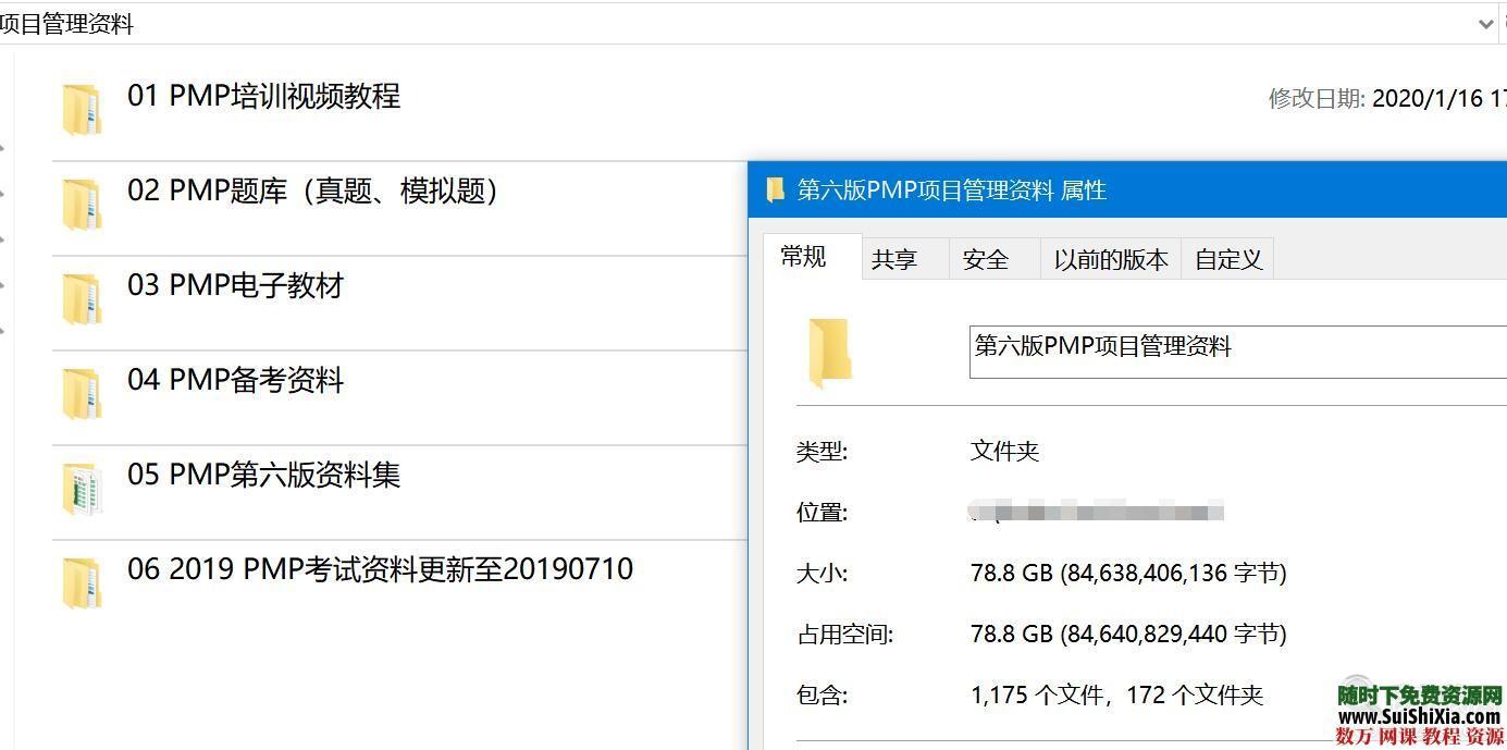 2019考试【第六版PMP项目管理】资料培训课程视频教程 第1张