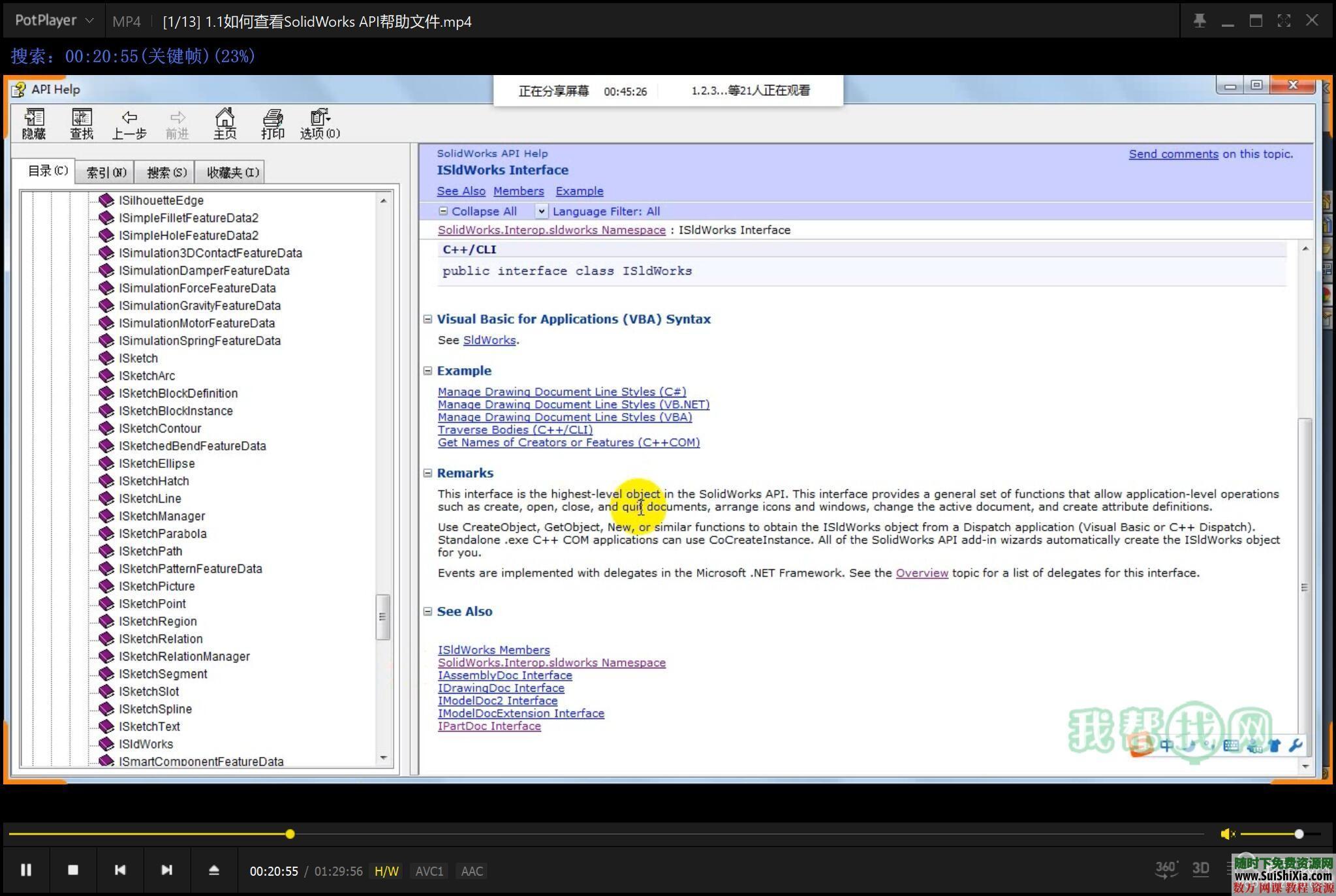 一些Solidworks二次开发资料和编程实例打包 第8张