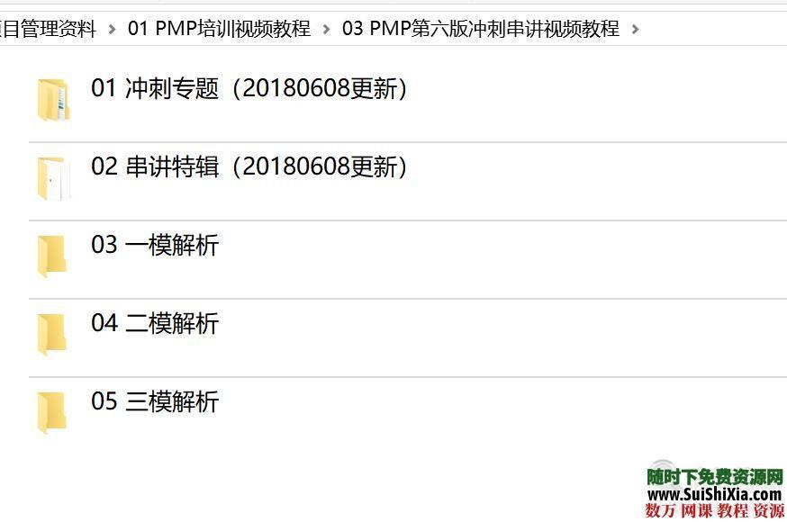 2019考试【第六版PMP项目管理】资料培训课程视频教程 第5张