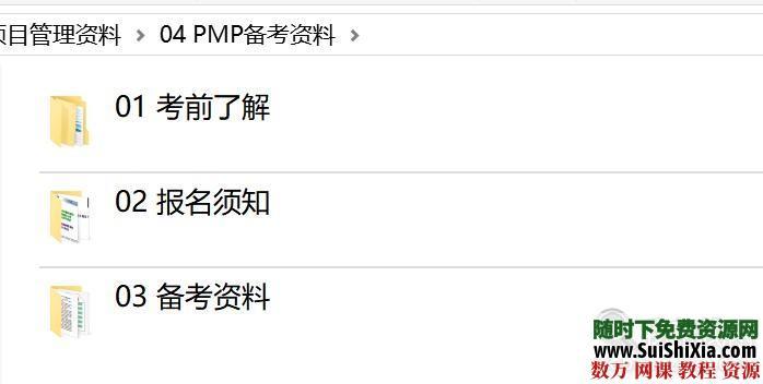 2019考试【第六版PMP项目管理】资料培训课程视频教程 第10张