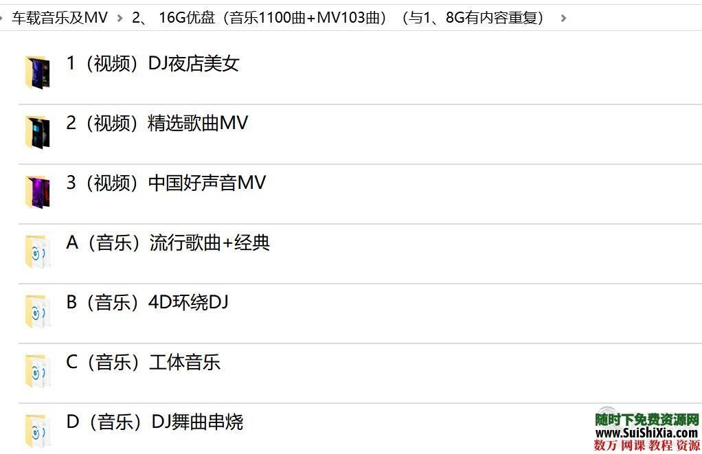 打包69G流行车载音乐1100曲和MV高清视频500个劲爆舞曲 第3张
