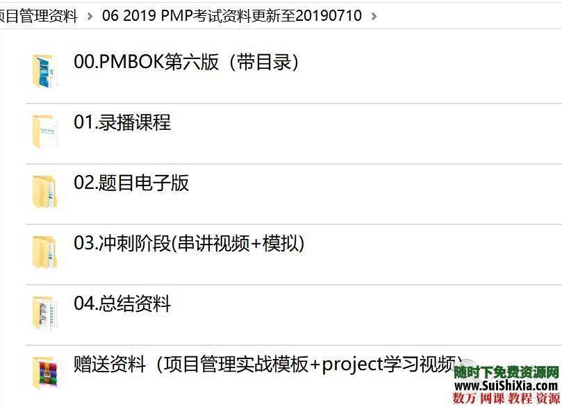 2019考试【第六版PMP项目管理】资料培训课程视频教程 第12张