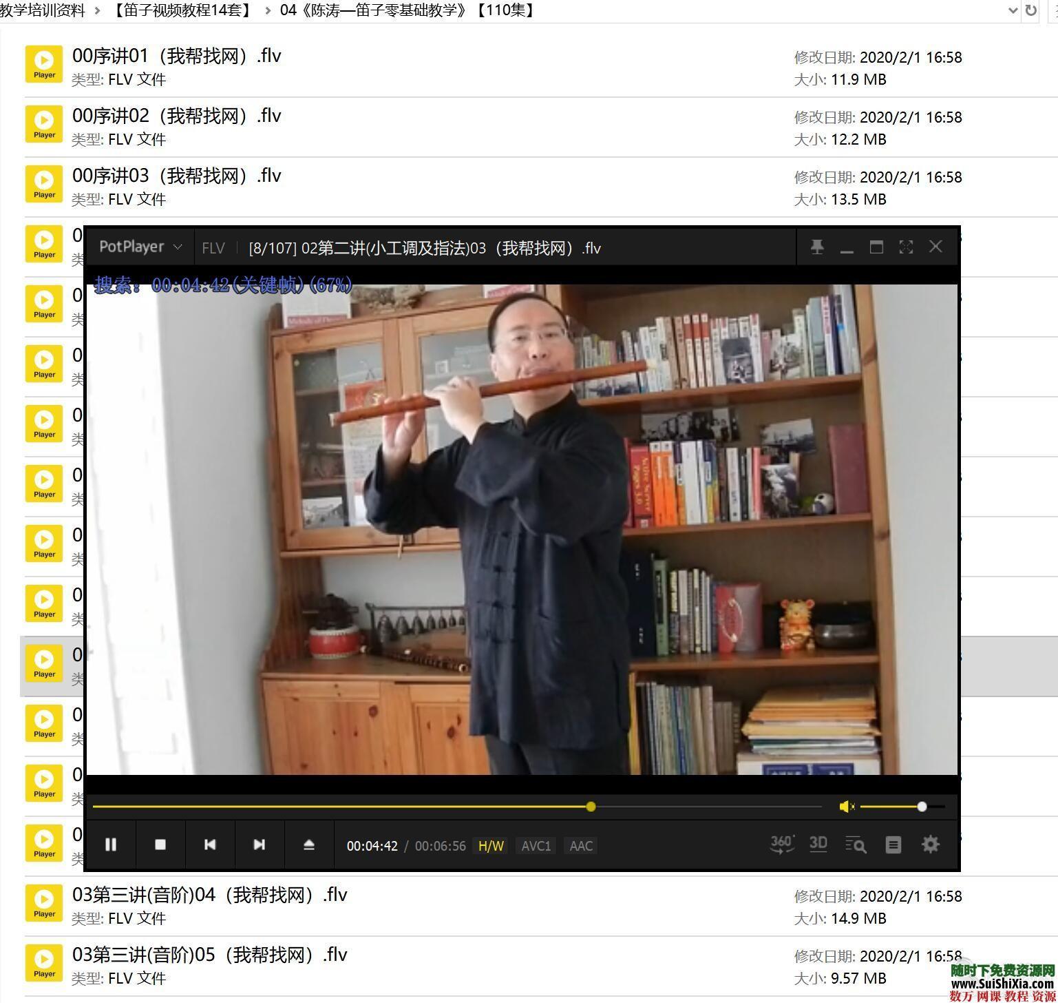 自学演奏吹笛子视频教程吹竹笛全集乐器音乐曲谱笛声指法教学培训资料 第6张